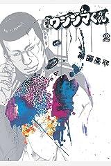 闇金ウシジマくん(2) (ビッグコミックス) Kindle版