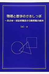 物理と数学のかきしっぽ~其の参~巡回被覆面の分類問題の解決 単行本(ソフトカバー)