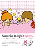 サンリオデイズ いちご新聞篇 ー 「いちご新聞」から生まれたキャラクターのヒミツがいっぱい (Sweet Design…