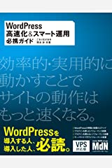 WordPress高速化&スマート運用必携ガイド Kindle版