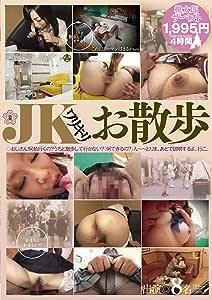 JKワリキリ お散歩 [DVD]