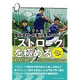 ソフトテニス 東北高校・中津川澄男メソッド 「ストローク」を極める