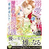 溺愛王子は婚約者に過保護すぎる~愛の証は青いバラで~ (乙女ドルチェ・コミックス)