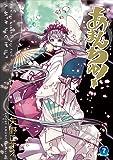 あまんちゅ!  7 (BLADEコミックス)