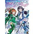 武装少女RPG プリンセスウイング (Role&Roll RPG)