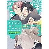 そうして僕は恋を知る 第3巻 (あすかコミックスCL-DX)