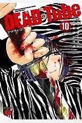 DEAD Tube ~デッドチューブ~ 10 (チャンピオンREDコミックス) Kindle版