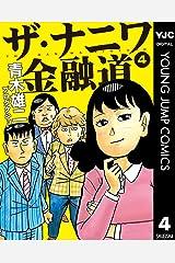 ザ・ナニワ金融道 4 (ヤングジャンプコミックスDIGITAL) Kindle版