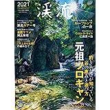渓流2021 2021年 3 月号 [雑誌]: つり人 増刊