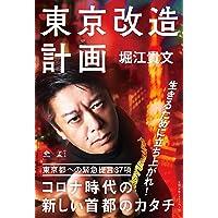 東京改造計画(NewsPicks Book)