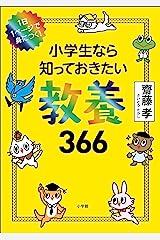 1日1ページで身につく! 小学生なら知っておきたい教養366 Kindle版