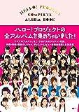 HELLO! PROJECT COMPLETE ALBUM BOOK (CDジャーナルムック)
