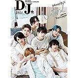 Duet (デュエット) 特別編集 別冊D;J+.2021 [雑誌]