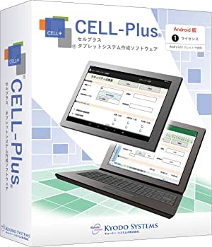 CELL-Plus Android版(1ライセンス)
