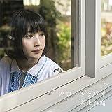 ハローグッバイ【初回限定盤】(DVD付)