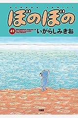 ぼのぼの(41) (バンブーコミックス 4コマセレクション) Kindle版