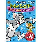 トムとジェリー どどーんと32話 てんこもりパック Vol.4 [DVD]