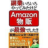 副業いろいろやってみたけどAmazon物販が最強でした!!【最強の副業編】: 資金なしスキルなしでも月収10万円!面倒なことはすべてアマゾンがやってくれます