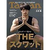 Tarzan(ターザン) 2021年6月24日号 No.812[キング・オブ・筋トレ THE スクワット/三笘薫]