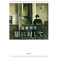 影に対して: 母をめぐる物語