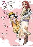 スズちゃんでしょ! (3) (まんがタイムコミックス)