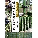 竹垣づくりのテクニック: 竹の見方、割り方から組み方まで、竹垣のつくり方がよくわかる決定版