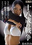 十八歳の戦争 FAプロ [DVD]