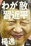 わが敵「習近平」 中国共産党の「大罪」を許さない
