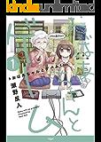 おばあちゃんとゲーム 1 (アース・スターコミックス)