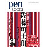 ペンブックス31 新1冊まるごと佐藤可士和。[2000-2020] (Pen BOOKS)