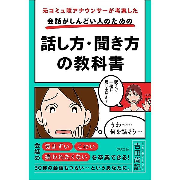 放送 方 ニッポン 聞き