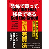 「恐怖で買って、強欲で売る」短期売買法 ——人間の行動学に基づいた永遠に機能する戦略