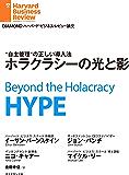 ホラクラシーの光と影 DIAMOND ハーバード・ビジネス・レビュー論文