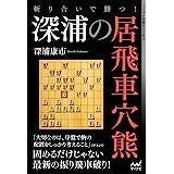 斬り合いで勝つ! 深浦の居飛車穴熊 (マイナビ将棋BOOKS)