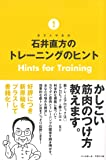 石井直方のトレーニングのヒント Hints for Training