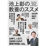 池上彰の教養のススメ 東京工業大学リベラルアーツセンター篇