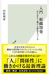 入門 組織開発~活き活きと働ける職場をつくる~ (光文社新書) Kindle版