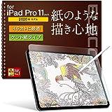 エレコム iPad Pro 11 2020 保護フィルム ペーパーライク 反射防止 ケント紙タイプ TB-A20PMFL…