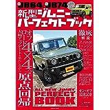 新型ジムニーパーフェクトブック (GEIBUN MOOKS)