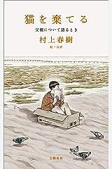 猫を棄てる 父親について語るとき (文春e-book) Kindle版