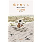 猫を棄てる 父親について語るとき (文春e-book)