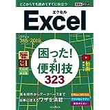 (無料動画付き)できるポケット Excel 困った! &便利技323 Office 365/2019/2016/2013対応