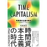 時間資本主義の時代 あなたの時間価値はどこまで高められるか?