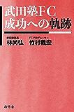 武田塾FC 成功への軌跡 (幻冬舎plus+)
