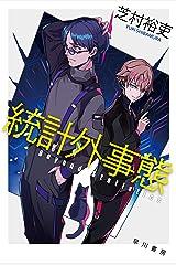 統計外事態 (ハヤカワ文庫JA) Kindle版