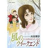 風のウイークエンド ペンションやましなシリーズ (ジュールコミックス)