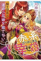 赤い糸からはじまる幸せ婚! 騎士団長は運命の花嫁を離さない (ティアラ文庫) Kindle版