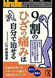 9割のひざの痛みは自分で治せる (中経の文庫)
