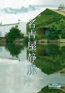 【Amazon.co.jp限定】名古屋静脈 [DVD]