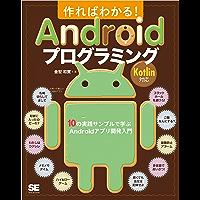 作ればわかる!Androidプログラミング Kotlin対応 10の実践サンプルで学ぶAndroidアプリ開発入門